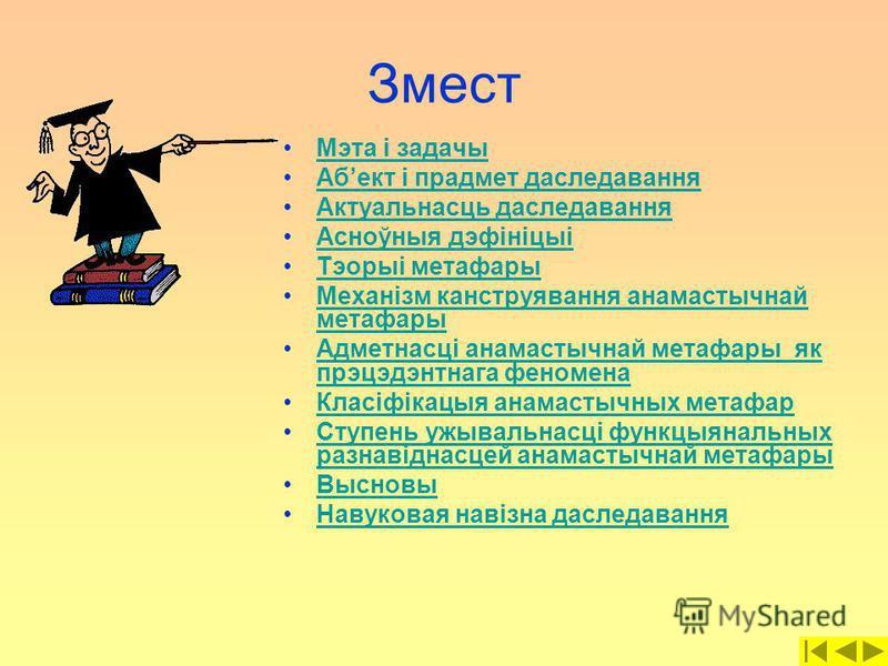 Змест Мэта і задачы Абект і прадмет даследавання Актуальнасць даследавання Асноўныя дэфініцыі Тэорыі метафары Механізм канструявання анамастычнай метафарыМеханізм канструявання анамастычнай метафары Адметнасці анамастычнай метафары як прэцэдэнтнага ф