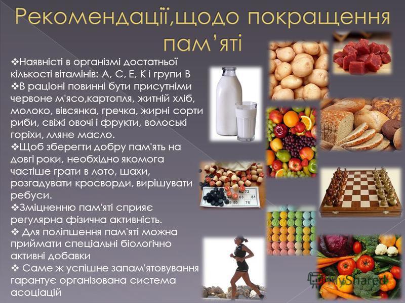 Наявністі в організмі достатньої кількості вітамінів: А, С, Е, К і групи В В раціоні повинні бути присутніми червоне м'ясо,картопля, житній хліб, молоко, вівсянка, гречка, жирні сорти риби, свіжі овочі і фрукти, волоські горіхи, лляне масло. Щоб збер