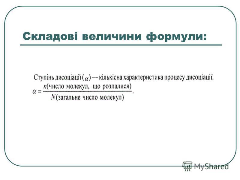 Складові величини формули: