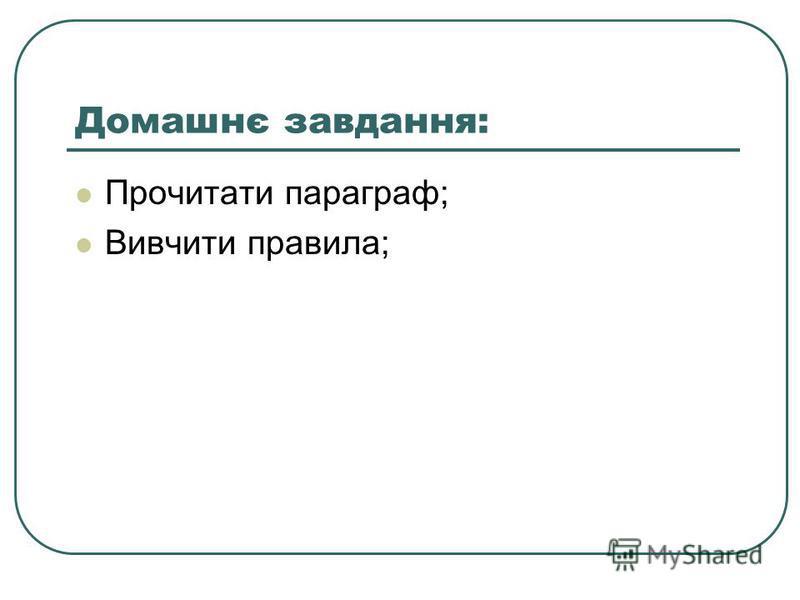 Домашнє завдання: Прочитати параграф; Вивчити правила;