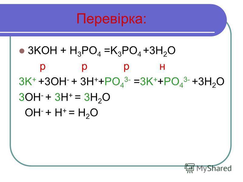 3KOH + H 3 PO 4 =K 3 PO 4 +3H 2 O р р р н 3K + +3OH - + 3H + +PO 4 3- =3K + +PO 4 3- +3H 2 O 3OH - + 3H + = 3H 2 O OH - + H + = H 2 O