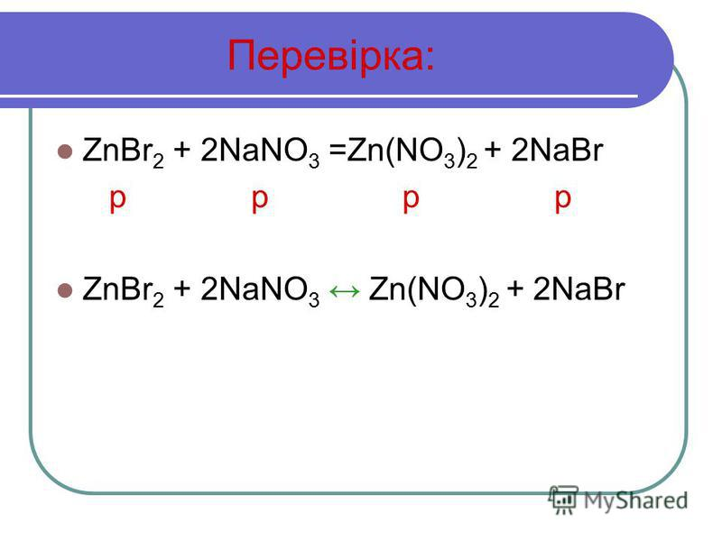 ZnBr 2 + 2NaNO 3 =Zn(NO 3 ) 2 + 2NaBr р р р р ZnBr 2 + 2NaNO 3 Zn(NO 3 ) 2 + 2NaBr