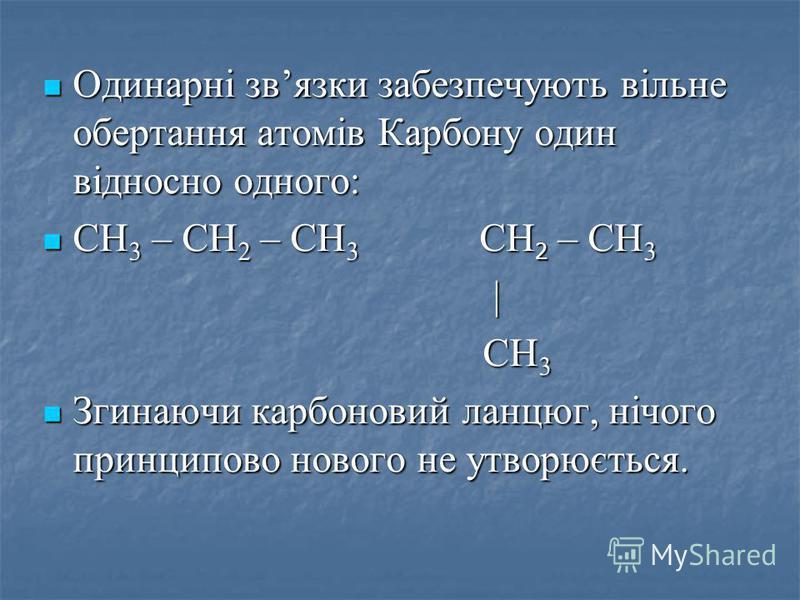 Одинарні звязки забезпечують вільне обертання атомів Карбону один відносно одного: Одинарні звязки забезпечують вільне обертання атомів Карбону один відносно одного: СН 3 – СН 2 – СН 3 СН 2 – СН 3 СН 3 – СН 2 – СН 3 СН 2 – СН 3 | СН 3 СН 3 Згинаючи к