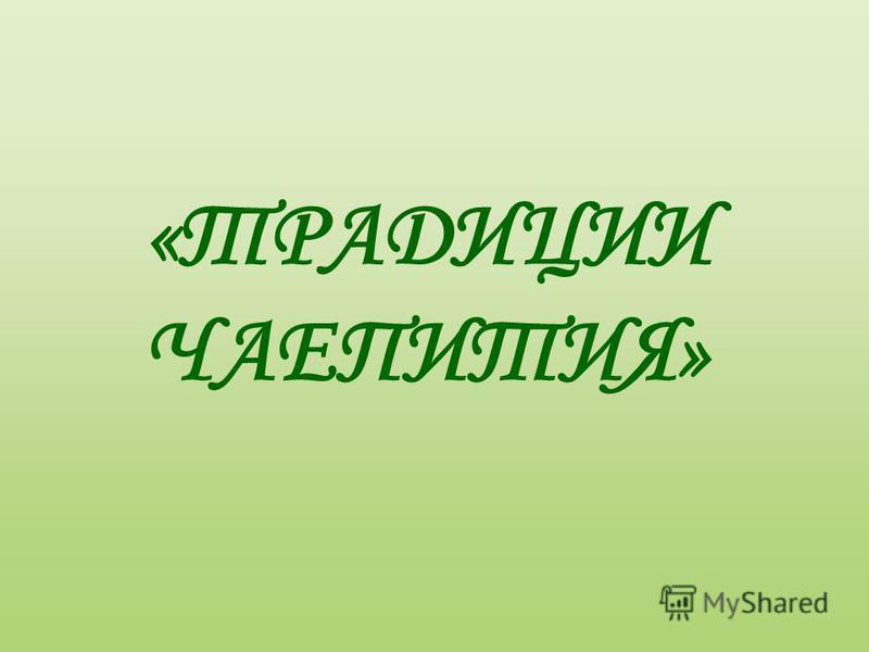 «ТРАДИЦИИ ЧАЕПИТИЯ»