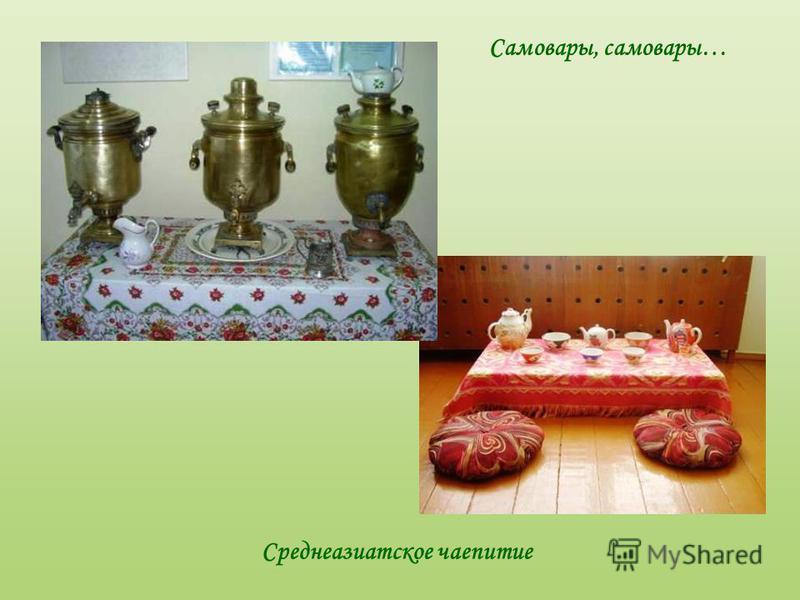 Самовары, самовары… Среднеазиатское чаепитие