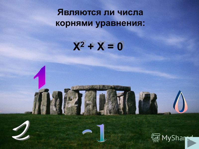 Являются ли числа корнями уравнения: X 2 + X = 0