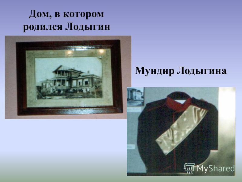 Дом, в котором родился Лодыгин Мундир Лодыгина