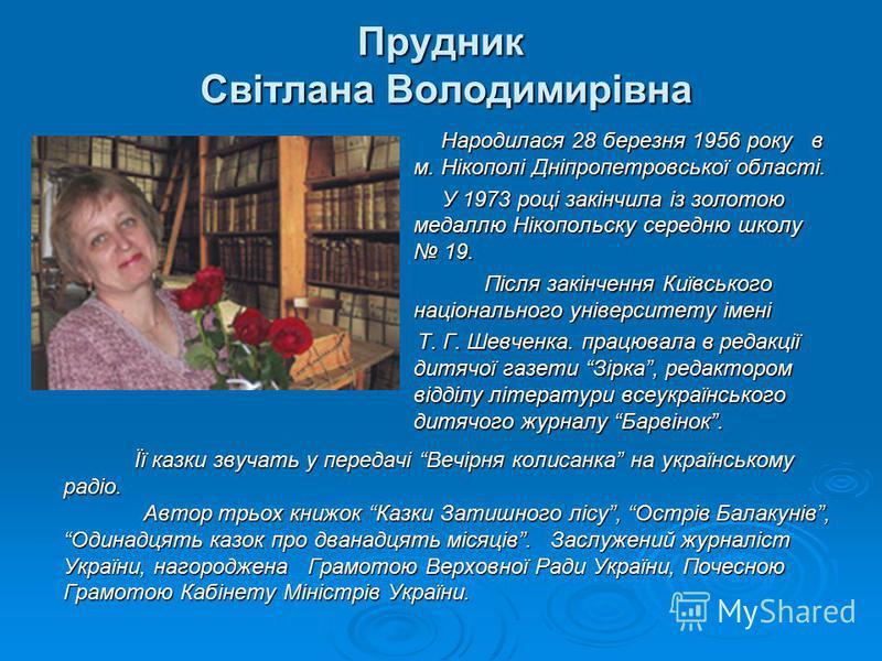 Прудник Світлана Володимирівна Народилася 28 березня 1956 року в м. Нікополі Дніпропетровської області. Народилася 28 березня 1956 року в м. Нікополі Дніпропетровської області. У 1973 році закінчила із золотою медаллю Нікопольску середню школу 19. У