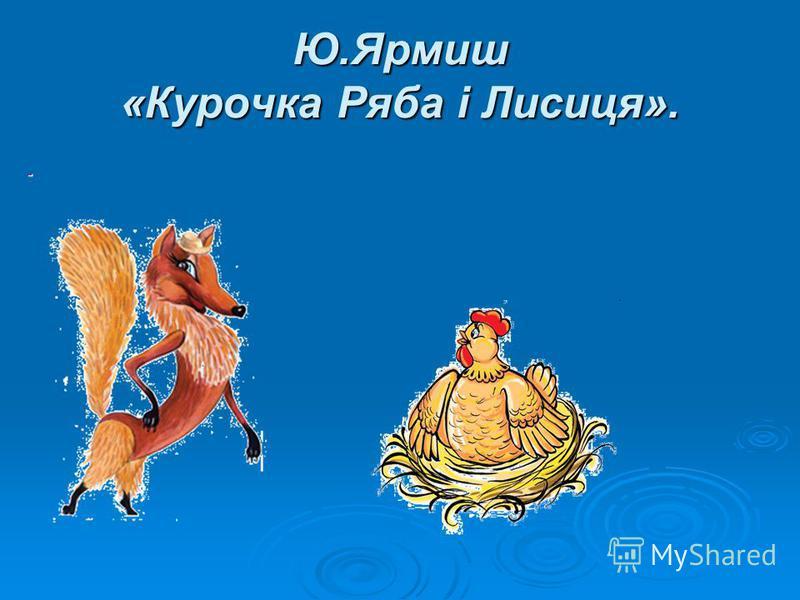 Ю.Ярмиш «Курочка Ряба і Лисиця».