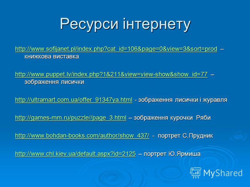 Ресурси інтернету http://www.sofijanet.pl/index.php?cat_id=106&page=0&view=3&sort=prodhttp://www.sofijanet.pl/index.php?cat_id=106&page=0&view=3&sort=prod – книжкова виставка http://www.sofijanet.pl/index.php?cat_id=106&page=0&view=3&sort=prod http:/