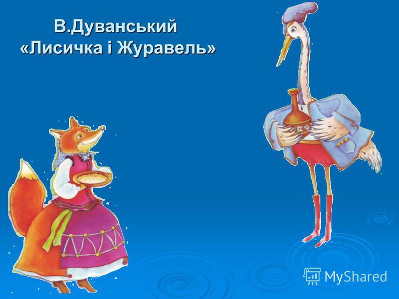В.Дуванський «Лисичка і Журавель»