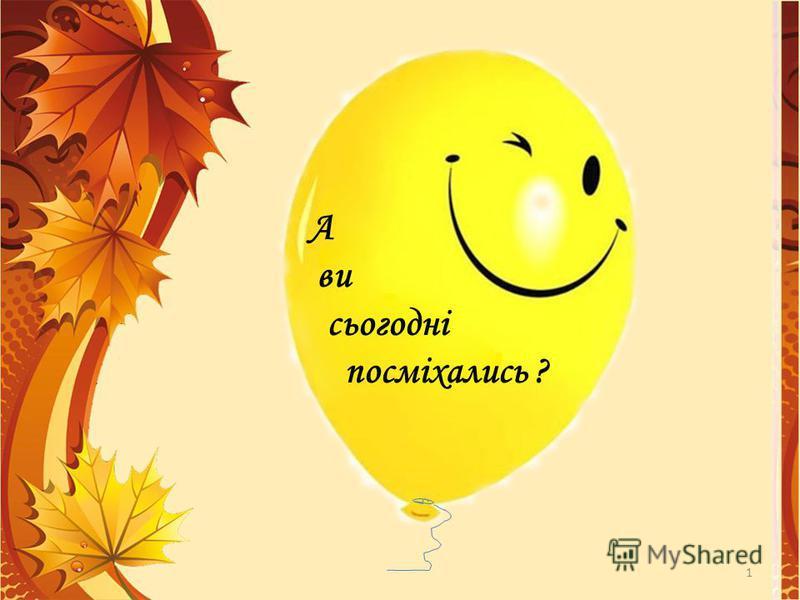 А ви сьогодні посміхались ? 1