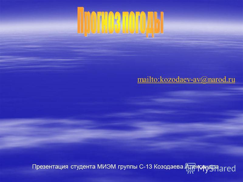 mailto:kozodaev-av@narod.ru Презентация студента МИЭМ группы С-13 Козодаева Александра