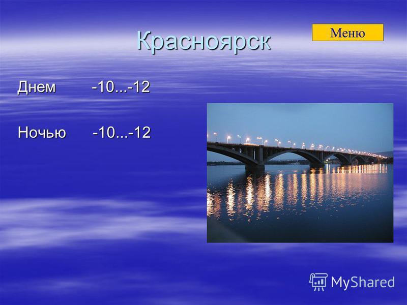Красноярск Днем -10...-12 Ночью -10...-12 Меню