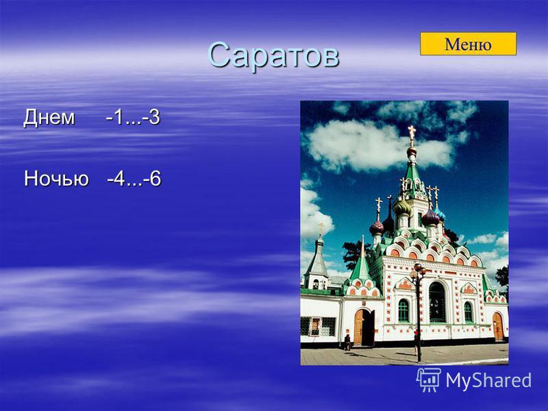 Саратов Днем -1...-3 Ночью -4...-6 Меню