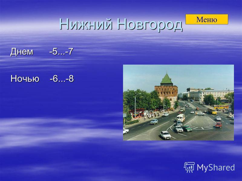 Нижний Новгород Днем -5...-7 Ночью -6...-8 Меню