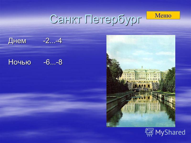 Санкт Петербург Днем -2...-4 Ночью -6...-8 Меню