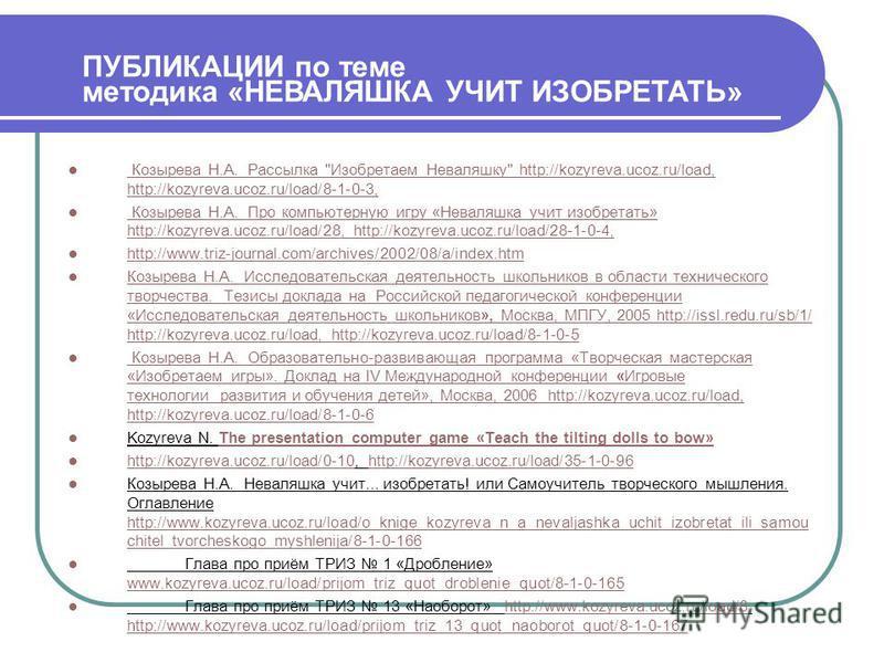 Козырева Н.А. Рассылка