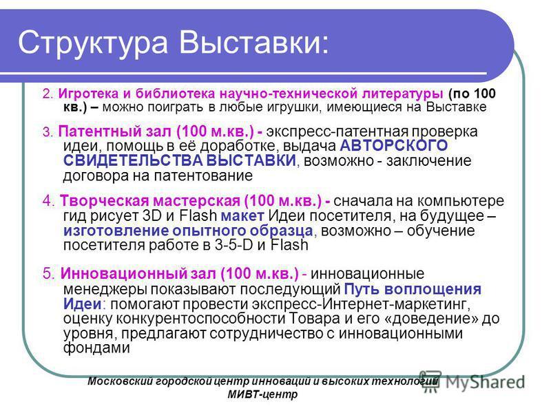 Московский городской центр инноваций и высоких технологий МИВТ-центр Структура Выставки: 2. Игротека и библиотека научно-технической литературы (по 100 кв.) – можно поиграть в любые игрушки, имеющиеся на Выставке 3. Патентный зал (100 м.кв.) - экспре