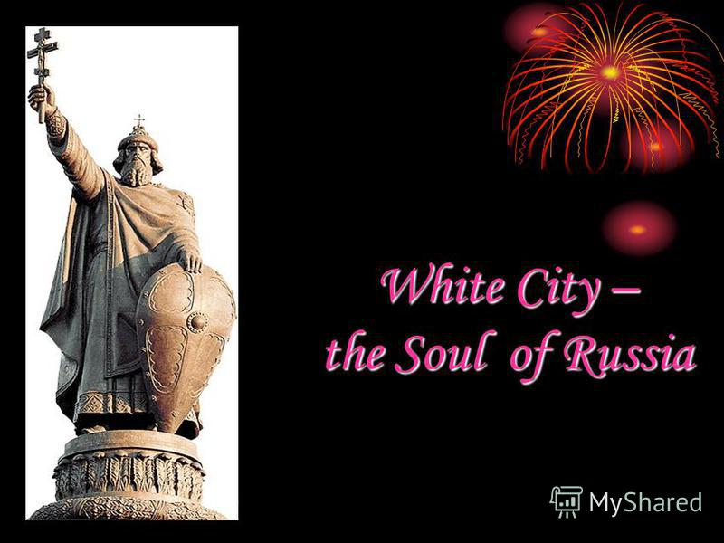 White City – the Soul of Russia Далее Далее НазадНазад