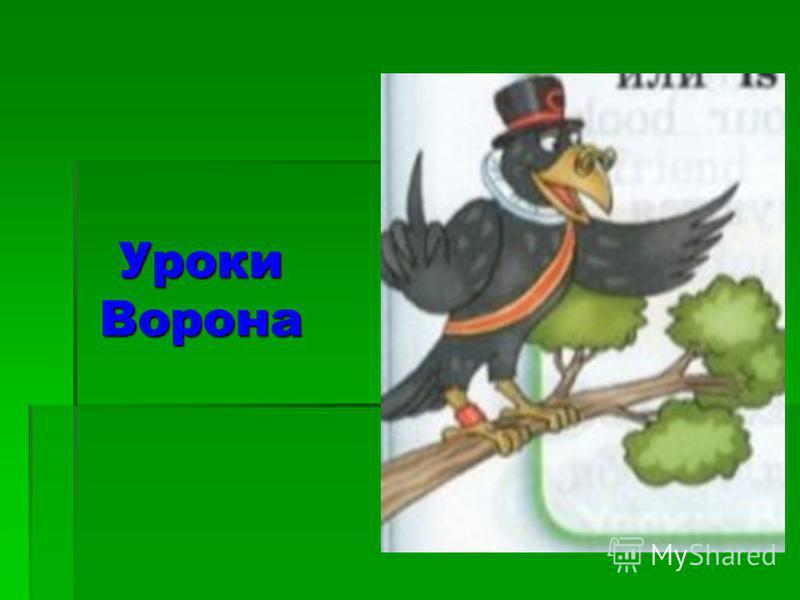 Уроки Ворона