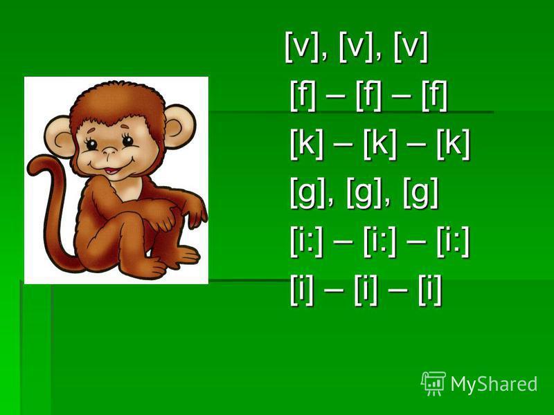 [v], [v], [v] [v], [v], [v] [f] – [f] – [f] [f] – [f] – [f] [k] – [k] – [k] [k] – [k] – [k] [g], [g], [g] [g], [g], [g] [i:] – [i:] – [i:] [i:] – [i:] – [i:] [i] – [i] – [i] [i] – [i] – [i]