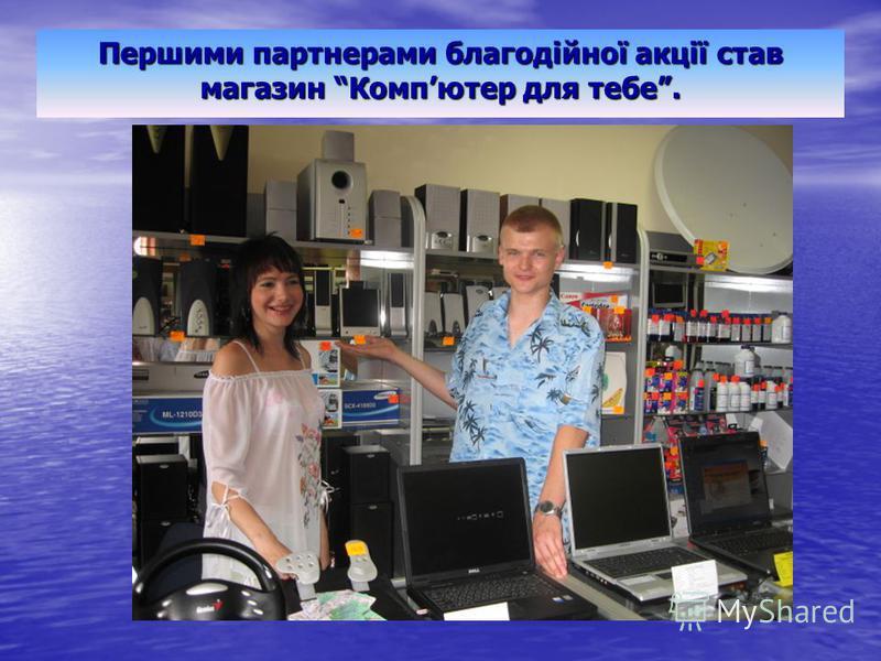 Першими партнерами благодійної акції став магазин Компютер для тебе.