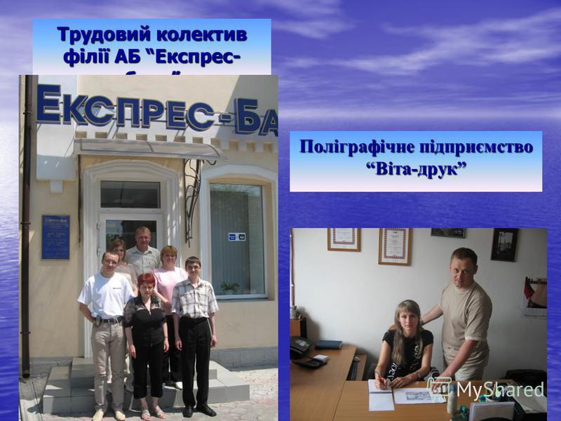 Трудовий колектив філії АБ Експрес- банк Поліграфічне підприємство Віта-друк