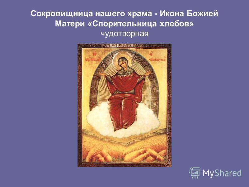 Сокровищница нашего храма - Икона Божией Матери «Спорительница хлебов» чудотворная