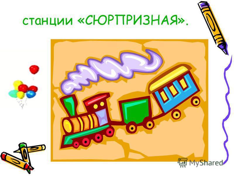 станции «СЮРПРИЗНАЯ».