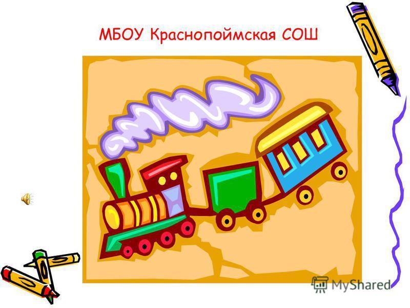 МБОУ Краснопоймская СОШ