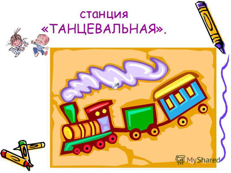 станция «ТАНЦЕВАЛЬНАЯ».