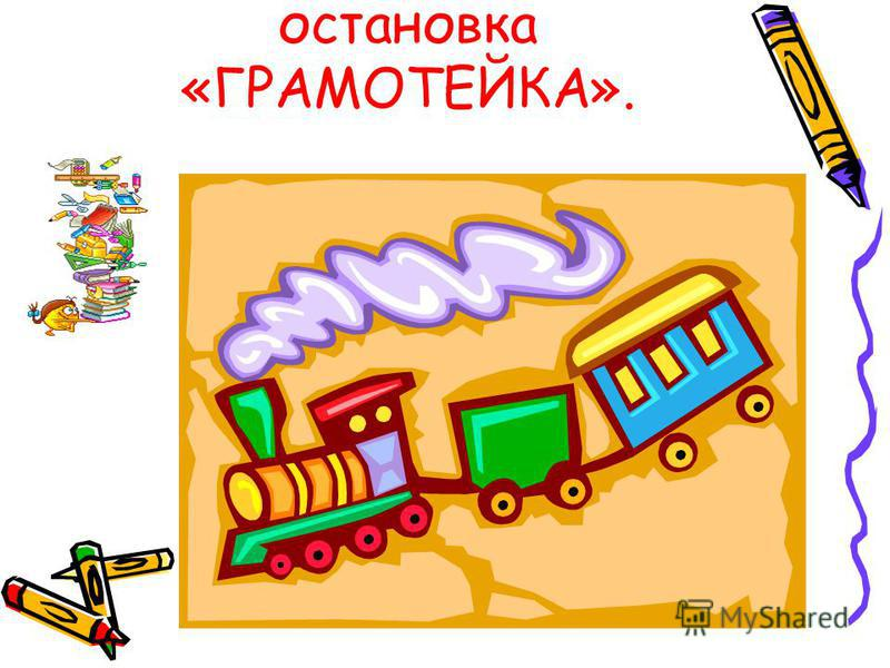 остановка «ГРАМОТЕЙКА».