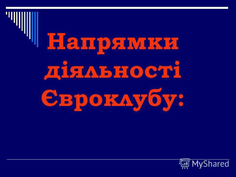 Напрямки діяльності Євроклубу: