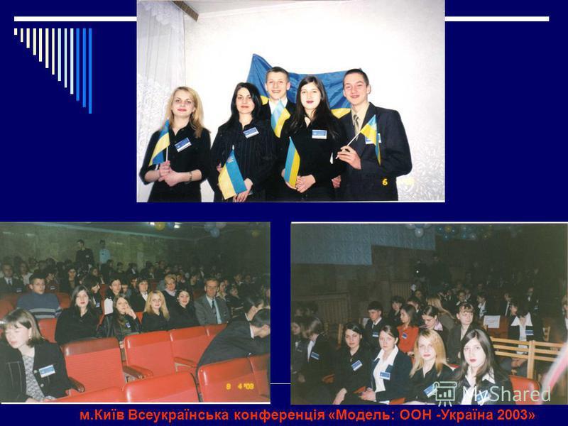 м.Київ Всеукраїнська конференція «Модель: ООН -Україна 2003»