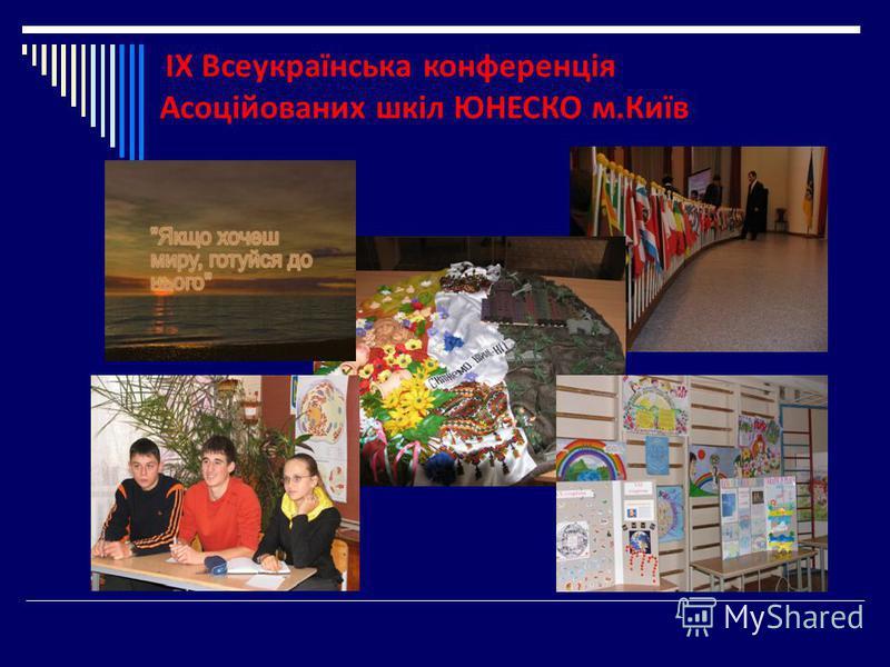 ІХ Всеукраїнська конференція Асоційованих шкіл ЮНЕСКО м.Київ