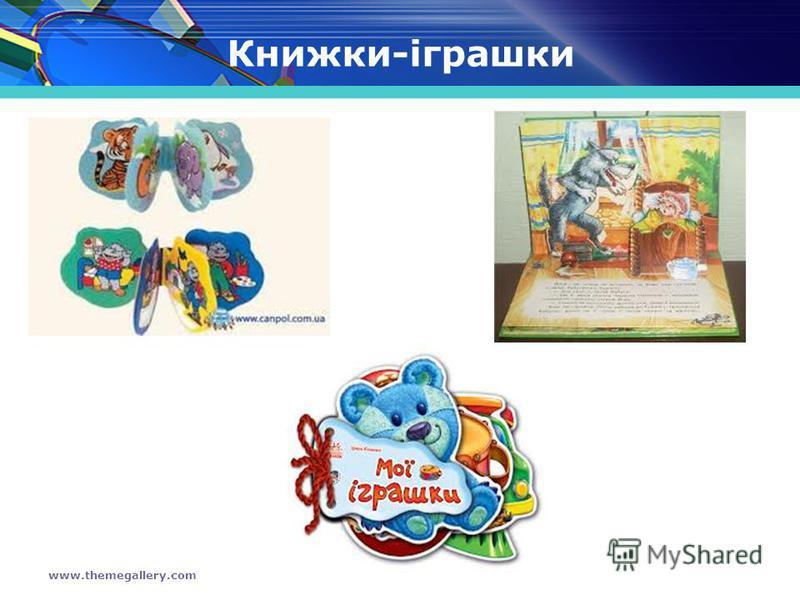 www.themegallery.com Книжки-іграшки
