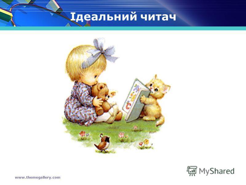 www.themegallery.com Ідеальний читач