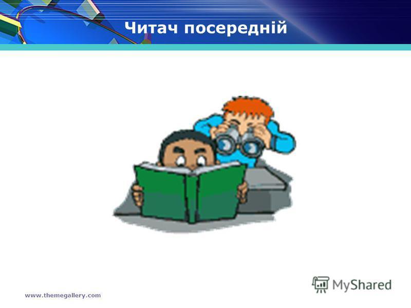 www.themegallery.com Читач посередній