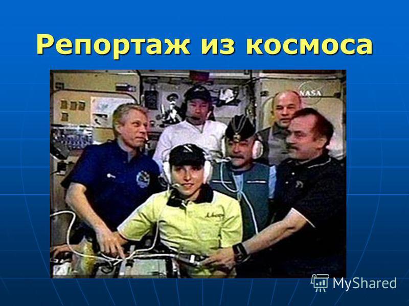 Репортаж из космоса