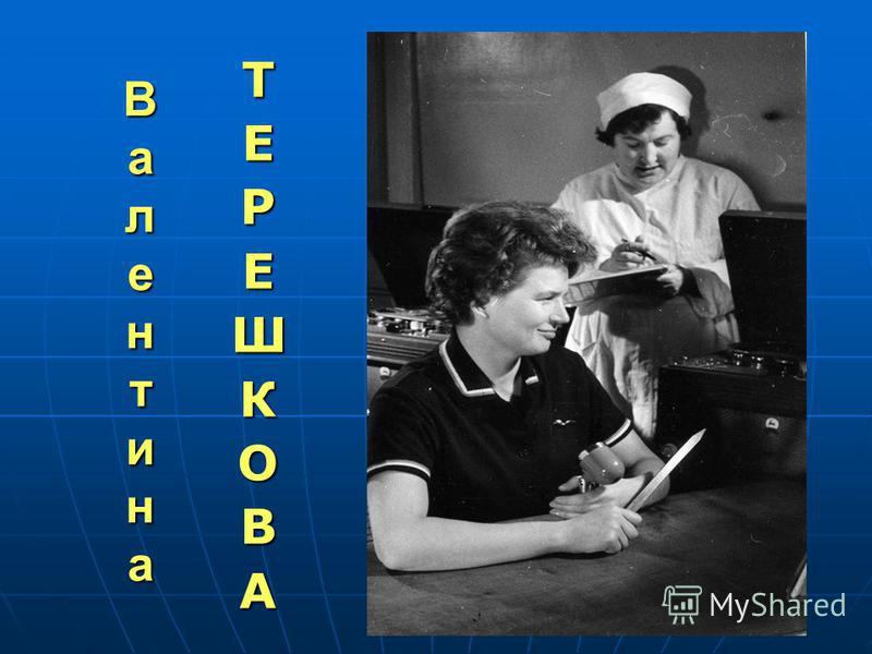 Валентина Валентина Валентина Валентина ТЕРЕШКОВА