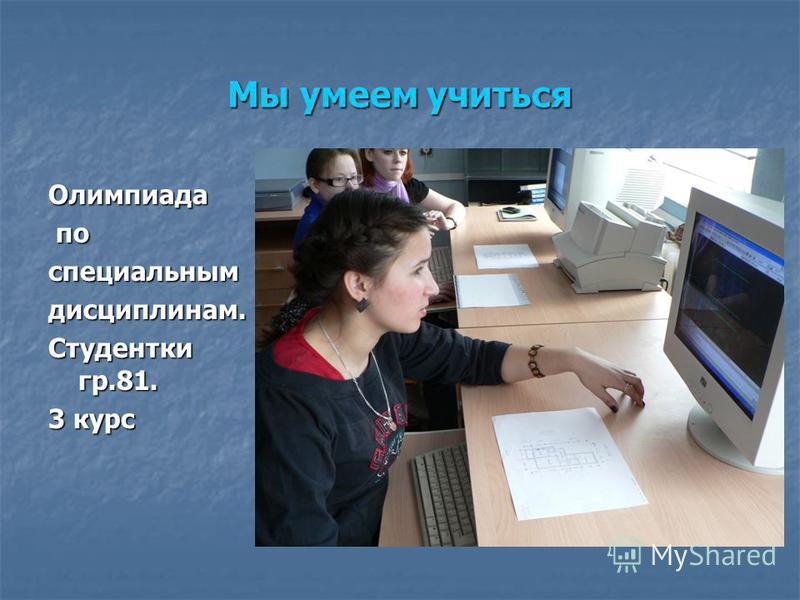 Мы умеем учиться Олимпиада по по специальным дисциплинам. Студентки гр.81. 3 курс
