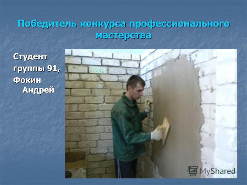 Победитель конкурса профессионального мастерства Студент группы 91, Фокин Андрей