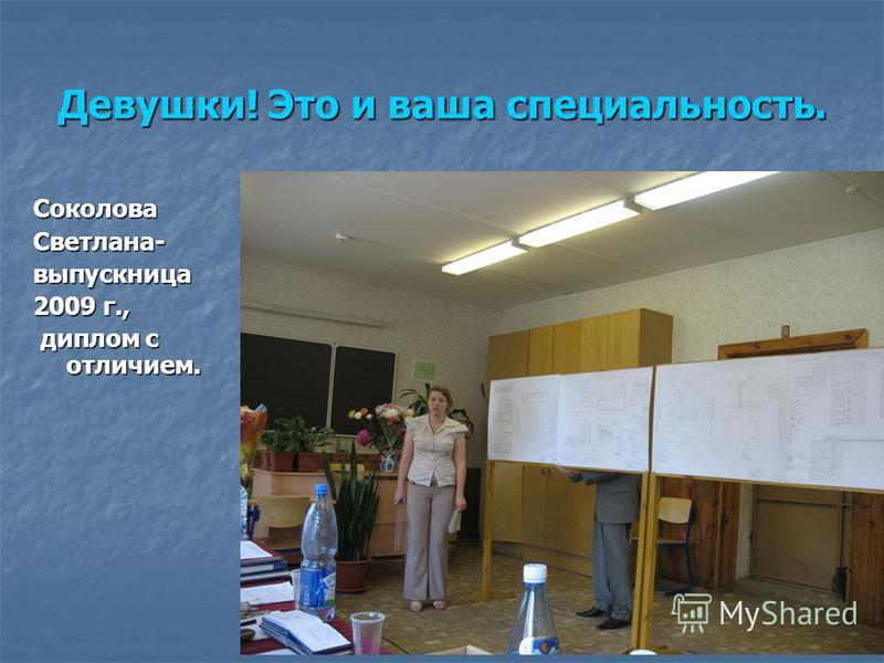Девушки! Это и ваша специальность. Соколова Светлана-выпускница 2009 г., диплом с отличием. диплом с отличием.
