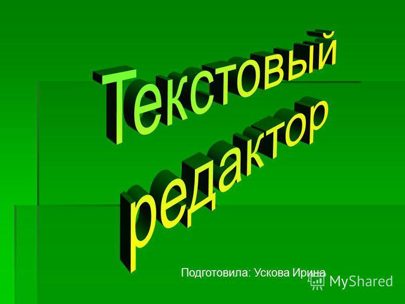 Подготовила: Ускова Ирина