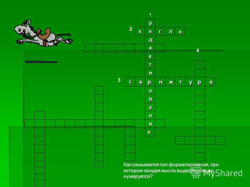 р кегль д а к т и г ар н и т ур а о в а н и е 1 2 3 Как называется тип форматирования, при котором каждая мысль выделяется или нумеруется? 4