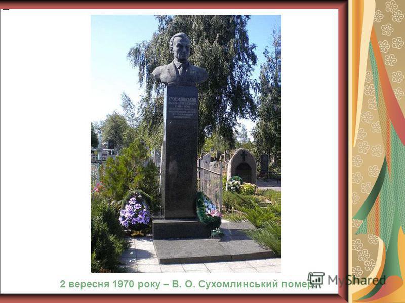 2 вересня 1970 року – В. О. Сухомлинський помер.