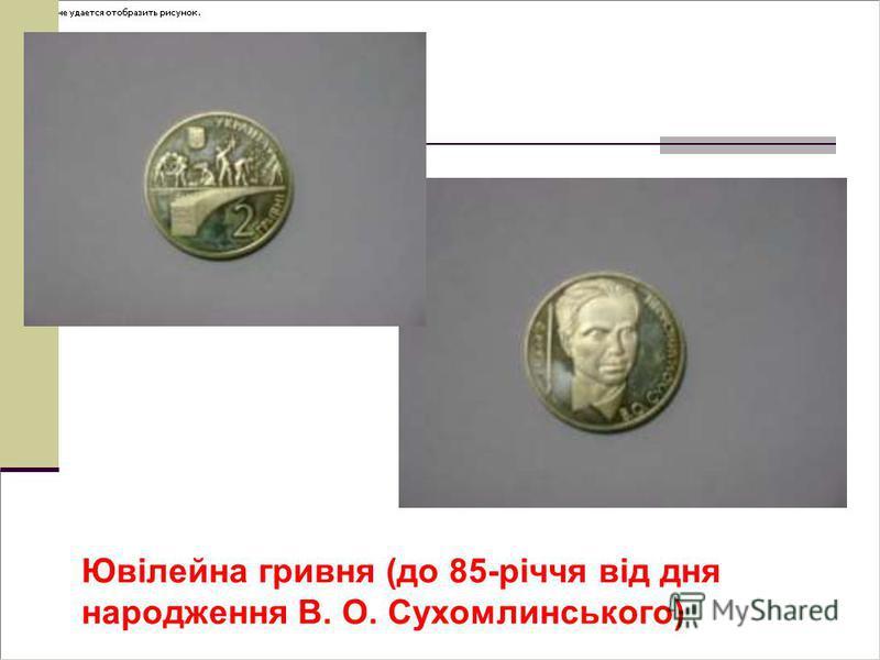 Ювілейна гривня (до 85-річчя від дня народження В. О. Сухомлинського)