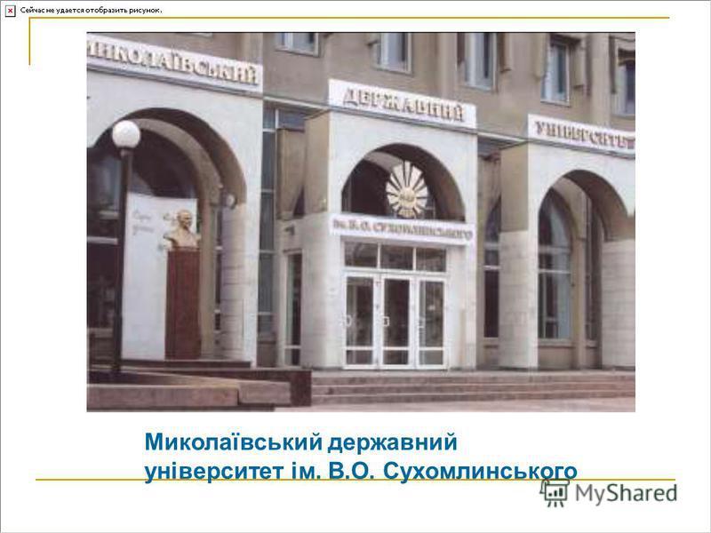 Миколаївський державний університет ім. В.О. Сухомлинського