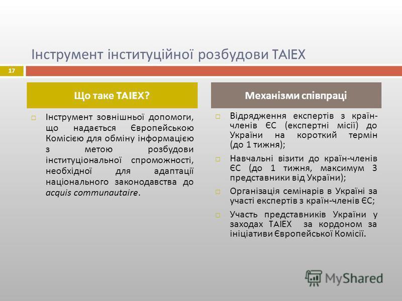 Інструмент інституційної розбудови TAIEX Інструмент зовнішньої допомоги, що надається Європейською Комісією для обміну інформацією з метою розбудови інституціональної спроможності, необхідної для адаптації національного законодавства до acquis commun